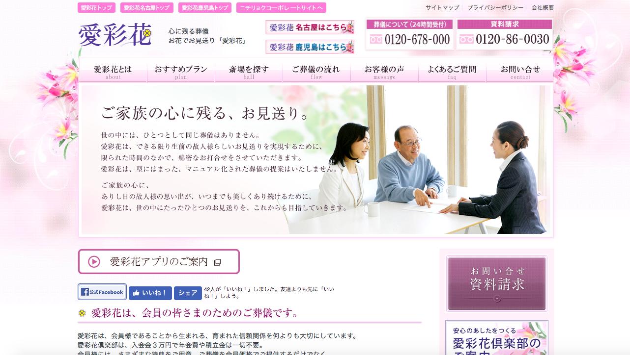 愛彩花(株式会社ニチリョク)