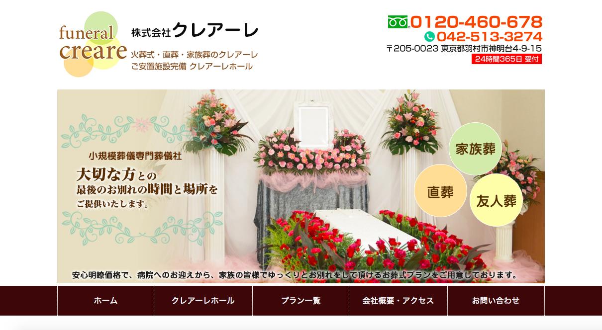 火葬式・直葬・家族葬のクレアーレ