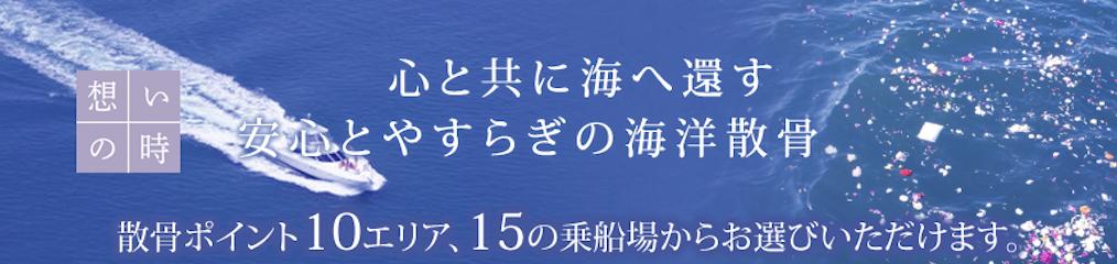 メモリアルスタイル・セレモニー