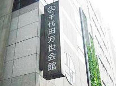 千代田区 葬儀社 葬儀屋