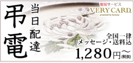 verycard 弔電